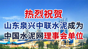 热烈祝贺山东泉兴中联水泥成为中国水泥网理事会单位