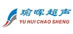 湖北瑜暉超聲科技有限公司
