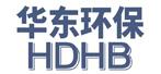 金華華東環保設備有限公司